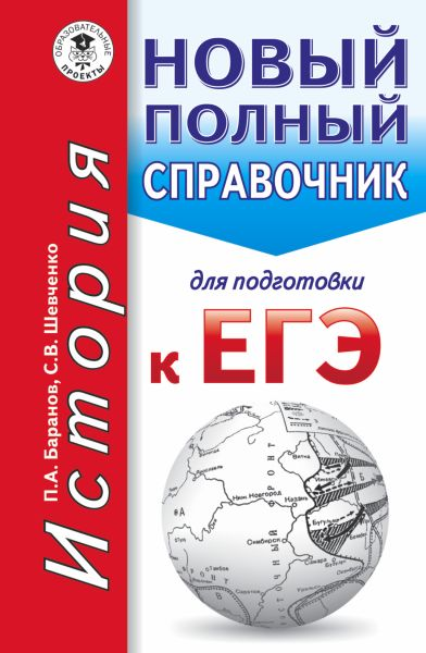 ЕГЭ. История. Новый полный справочник для подготовки к ЕГЭ