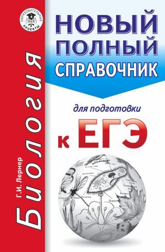 ЕГЭ. Биология. Новый полный справочник для подготовки к ЕГЭ Лернер Г.И.
