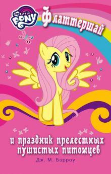 Бэрроу Д.М. - Мой маленький пони. Флаттершай и праздник прелестных пушистых питомцев обложка книги