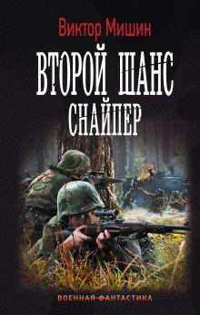 Мишин Виктор - Второй шанс. Снайпер обложка книги