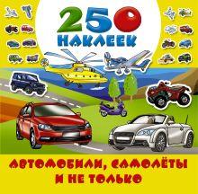 Рахманов В.А. - Автомобили, самолеты и не только обложка книги
