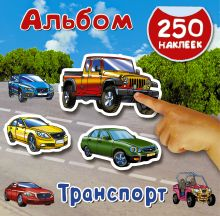 Рахманов В.А. - Транспорт обложка книги