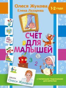 Жукова О.С., Лазарева Е.Н. - Счет для малышей обложка книги