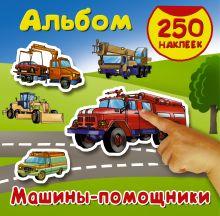 Рахманов В.А. - Машины - помощники обложка книги