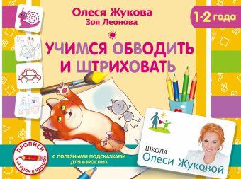 Учимся обводить и штриховать Жукова О.С., Леонова З.Л.