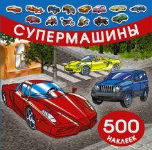Рахманов В.А. - Супермашины обложка книги
