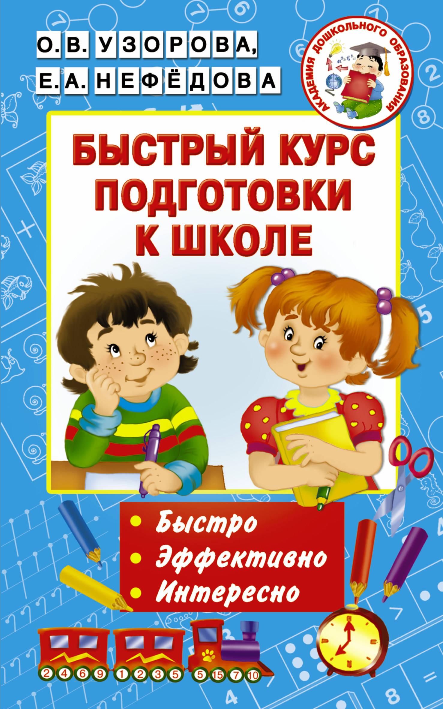 Быстрый курс подготовки к школе ( Узорова О.В., Нефедова Е.А.  )