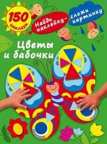 Малышкина М. - Цветы и бабочки обложка книги