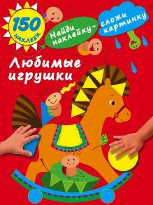 Малышкина М. - Любимые игрушки обложка книги