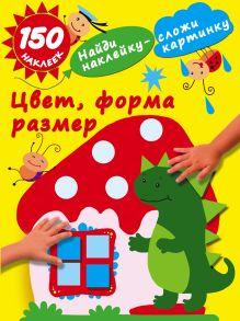 Малышкина М. - Цвет, форма, размер обложка книги