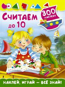 Малышкина М. - Считаем до 10 обложка книги