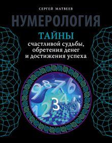 Нумерология. Тайны счастливой судьбы, обретения денег и достижения успеха обложка книги