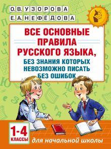 Узорова О.В. - Все основные правила русского языка, без знания которых невозможно писать без ошибок. 1-4 классы обложка книги