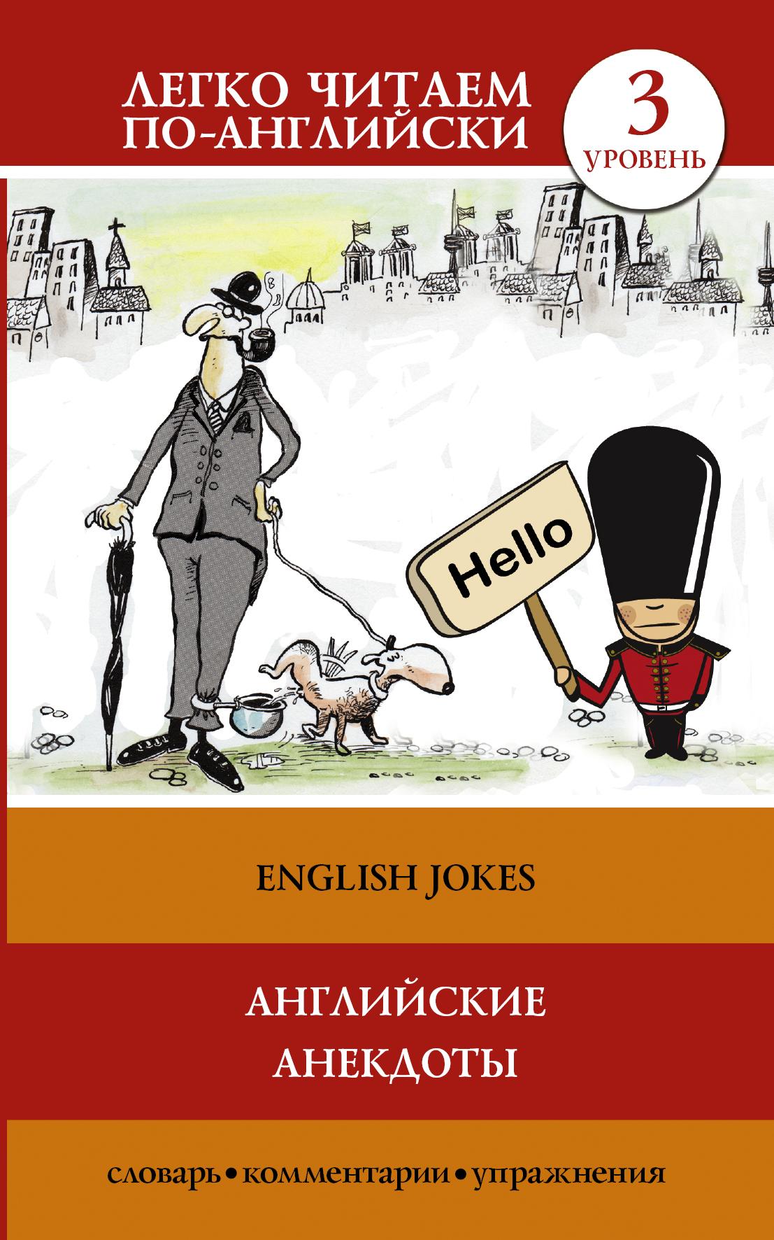 Английские анекдоты ( Матвеев С.А.  )