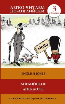 Матвеев С.А. - Английские анекдоты обложка книги