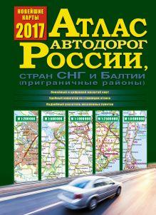 . - Атлас автодорог России, стран СНГ и Балтии (приграничные районы) обложка книги