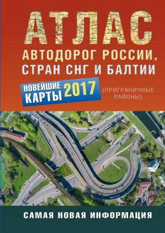 Атлас автодорог России стран СНГ и Балтии (приграничные районы) .