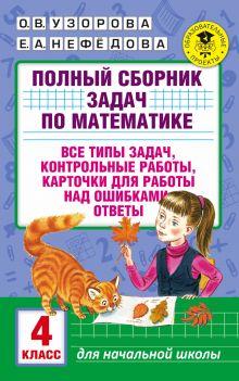 Узорова О.В., Нефедова Е.А. - Полный сборник задач по математике. 4 класс. Все типы задач. Контрольные работы. Карточки для работы над ошибками. Ответы обложка книги