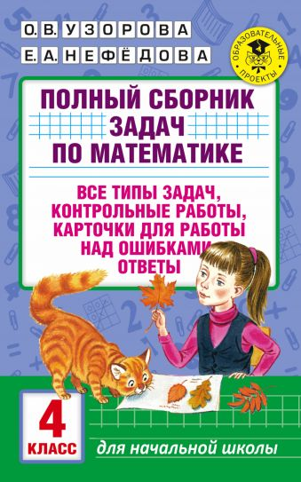 полный сборник задач по математике 4 класс