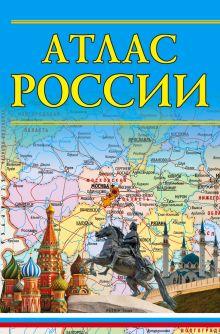 . - Атлас России обложка книги
