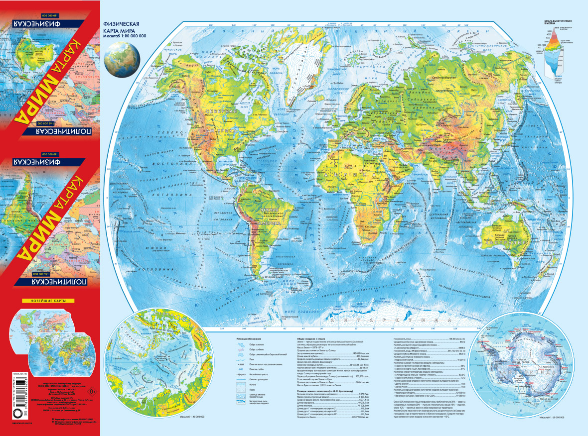 где купить . Политическая карта мира. Физическая карта мира по лучшей цене