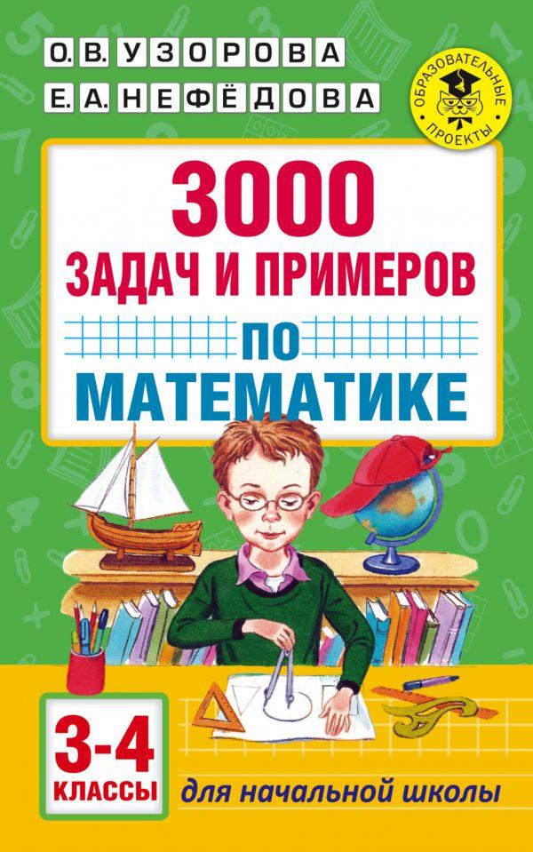 3000 задач и примеров по математике: 3-4-й классы Узорова О.В., Нефедова Е.А.