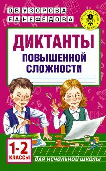 Узорова О.В., Нефедова Е.А. - Диктанты повышенной сложности. 1 - 2 классы обложка книги