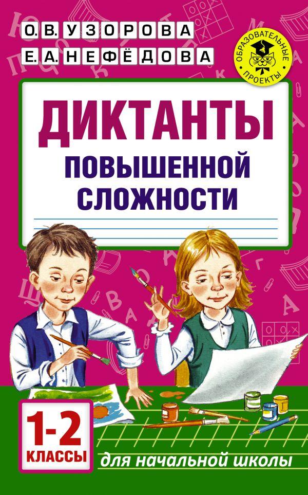Диктанты повышенной сложности. 1 - 2 классы Узорова О.В., Нефедова Е.А.