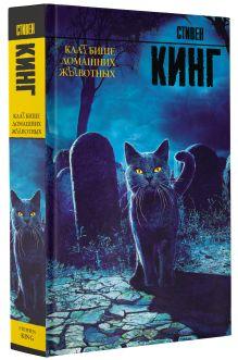 Кинг С. - Клатбище домашних жывотных обложка книги