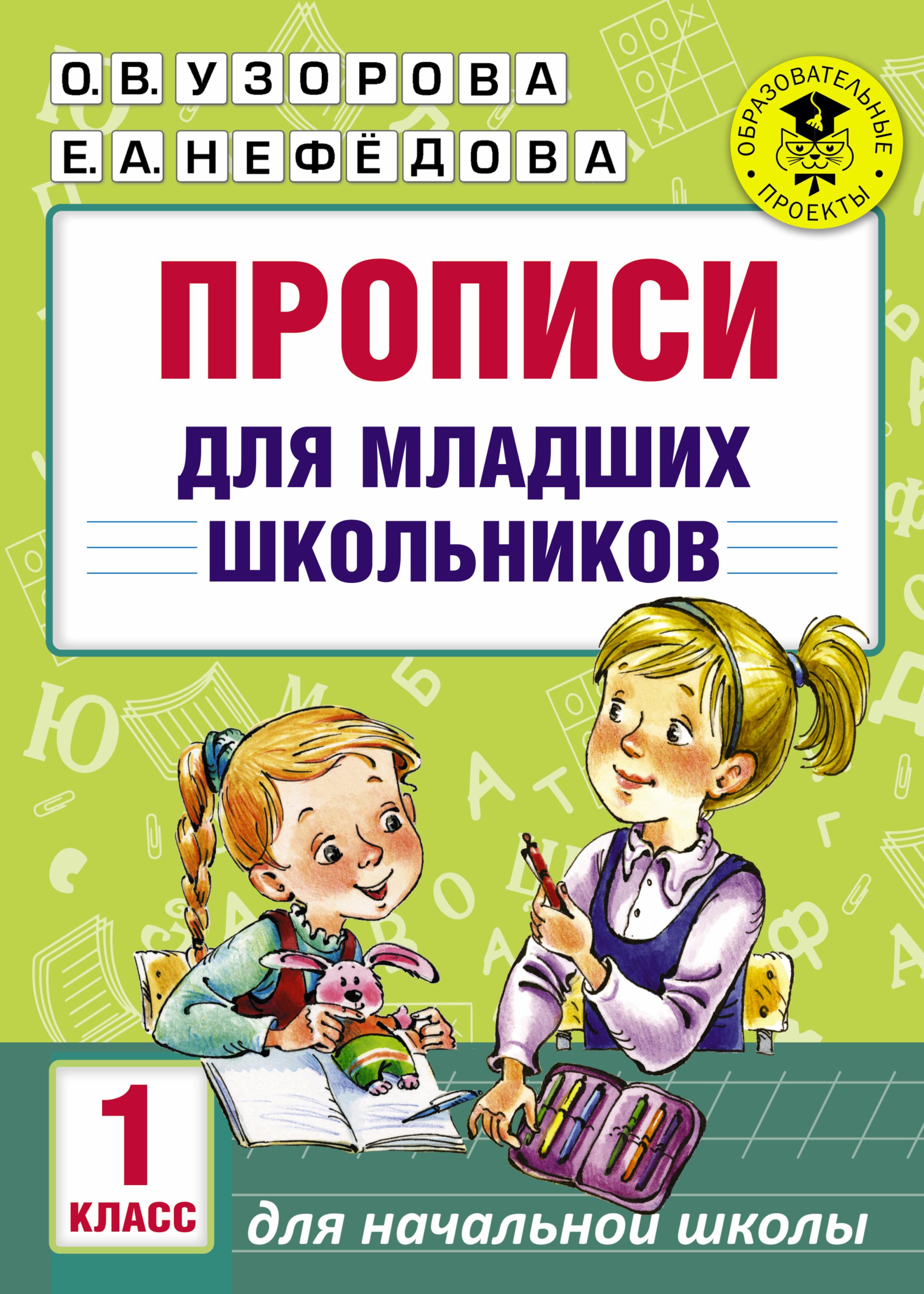Прописи для младших школьников ( Узорова О.В., Нефедова Е.А.  )