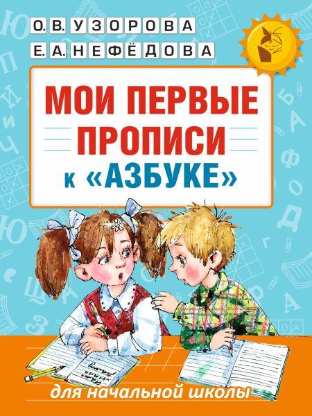 Мои первые прописи. К азбуке О.В. Узоровой, Е.А. Нефедовой