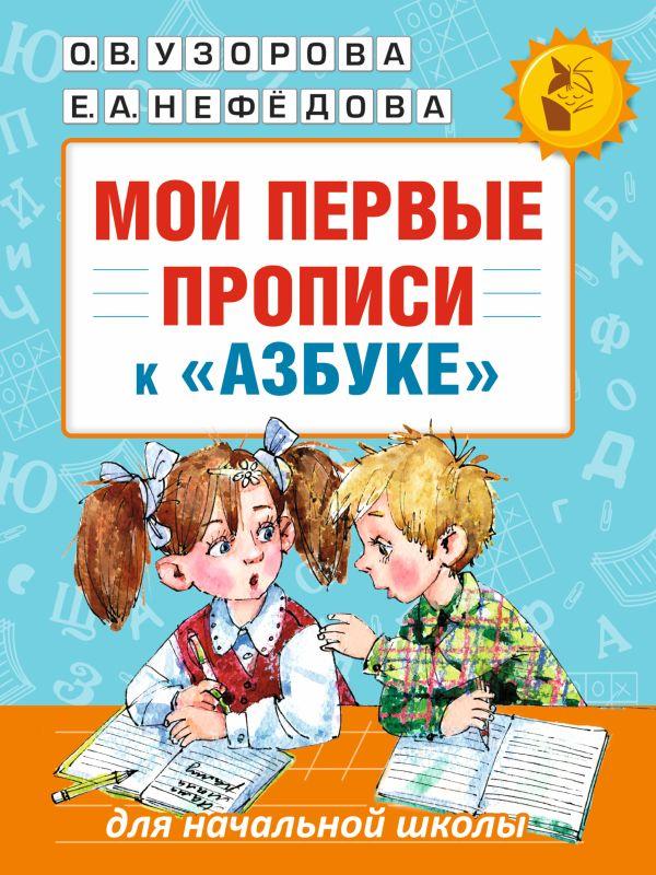 Мои первые прописи. К азбуке О.В. Узоровой, Е.А. Нефедовой Узорова О.В., Нефедова Е.А.