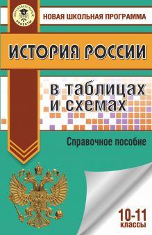 Баранов П.А. - История России в таблицах и схемах. 10-11 классы обложка книги