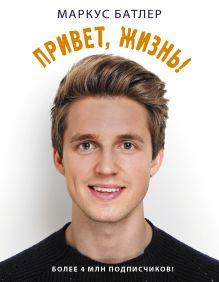 Батлер М. - Привет, жизнь! обложка книги