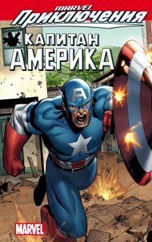 . - Marvel Приключения: Капитан Америка обложка книги