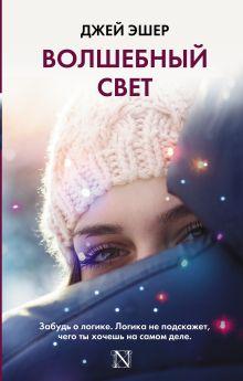 Эшер Джей - Волшебный свет обложка книги