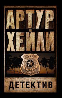 Детектив обложка книги