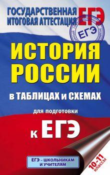Баранов П.А. - ЕГЭ История России в таблицах. 10-11 классы обложка книги