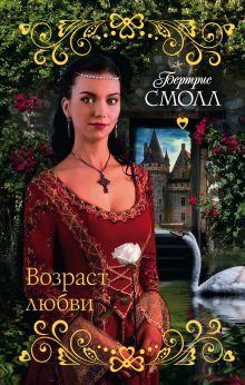 Смолл Б. - Возраст любви обложка книги