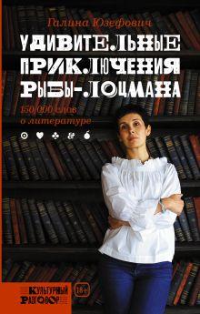Юзефович Г.Л. - Удивительные приключения рыбы-лоцмана обложка книги