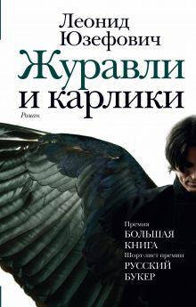 Юзефович Л.А. - Журавли и карлики обложка книги