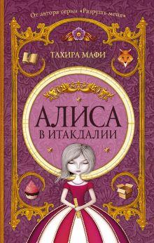 Мафи Т. - Алиса в Итакдалии обложка книги