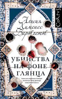 Хименес Бартлетт А. - Убийства на фоне глянца обложка книги