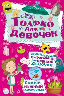 Страйд Лотти - Только для девочек обложка книги