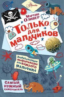 Оливер Мартин - Только для мальчиков обложка книги
