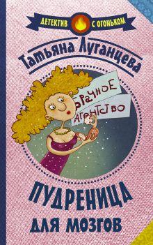 Луганцева Т.И. - Пудреница для мозгов обложка книги
