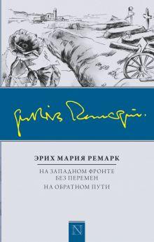Ремарк Э.М. - На Западном фронте без перемен. На обратном пути обложка книги