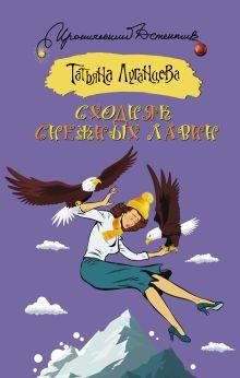 Луганцева Т.И. - Сходняк снежных лавин обложка книги