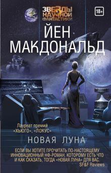 Новая Луна обложка книги