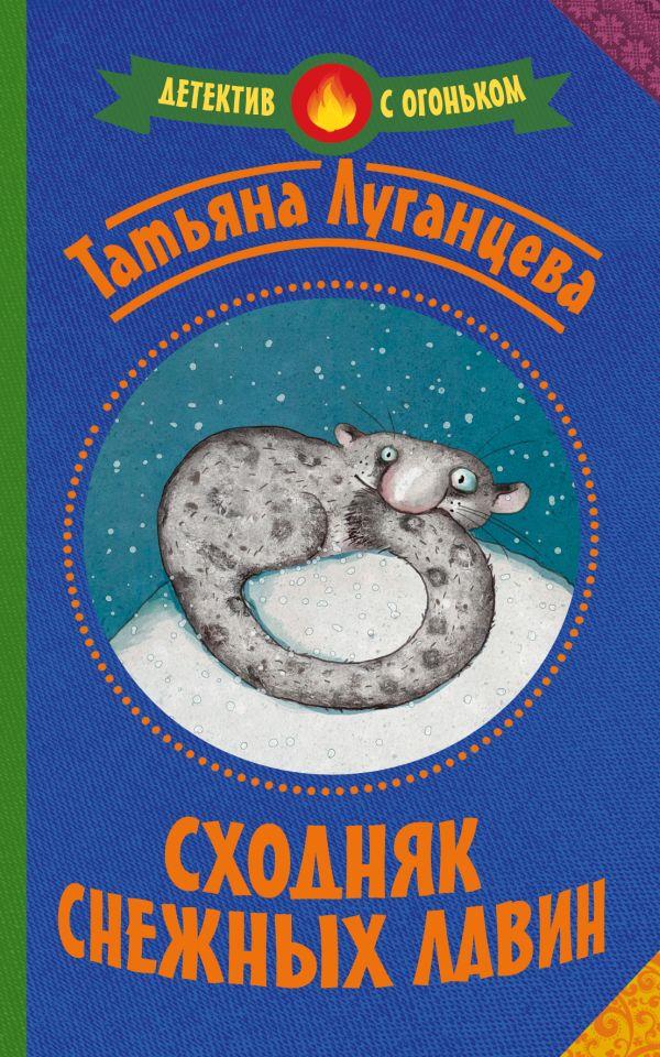 Сходняк снежных лавин Луганцева Т.И.